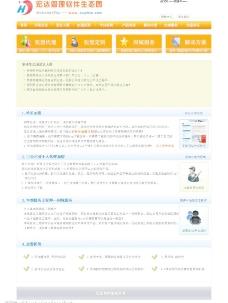 软件公司网站模板代理二级页面图片