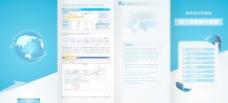 科技折頁圖片