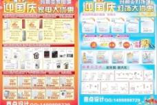 燈飾城家電城國慶a3宣傳單圖片