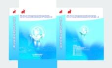 科技类软件包装盒封面图片