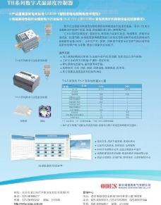 溫濕度控控制器系列單頁圖片