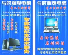 电脑公司画面图片