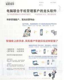 客户管理软件公司的宣传单设计图片