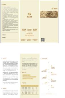 p2p理財公司三折頁
