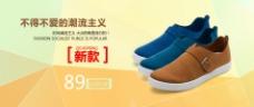 淘宝男鞋促销海报