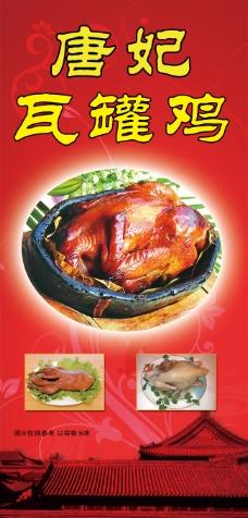 唐妃瓦罐鸡