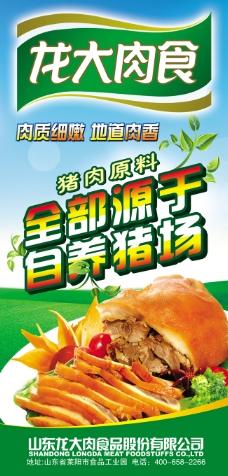 龙大肉食系列