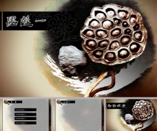 古典风格ppt模板-墨莲