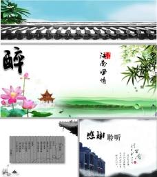 江南风ppt模板