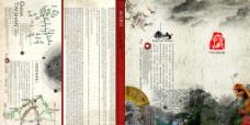 泰山旅游文化风景宣传册图片
