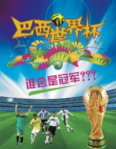 巴西世界杯图片
