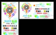 微信平台海报图片
