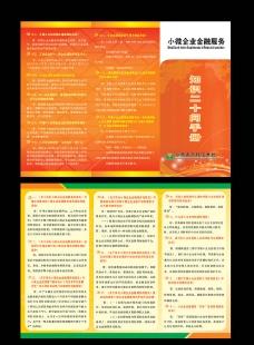 银行三折页图片