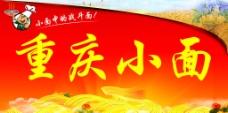重庆小面图片