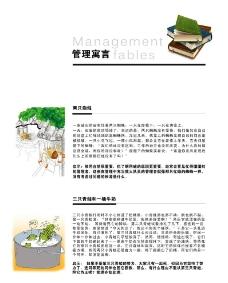 企业商学院杂志设计封图片