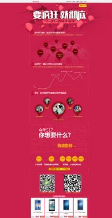 中国电信手机页面图片