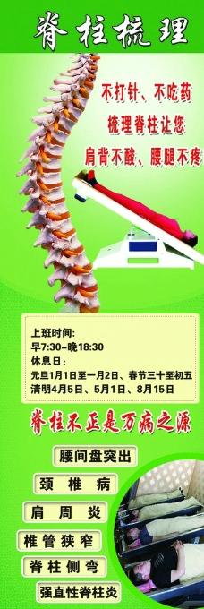脊柱海报图片免费下载,脊柱海报设计素材大全,脊柱,-.