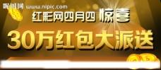 网页广告图片