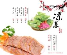高档菜谱排版图片