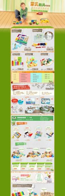 淘宝首页海报儿童玩具促销