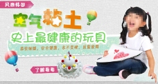 儿童节玩具促销海报