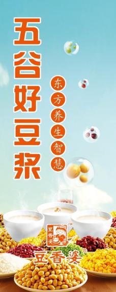 豆香婆广告系列