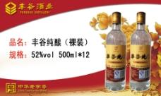 丰谷纯酿500Ml(简装)产品价格签