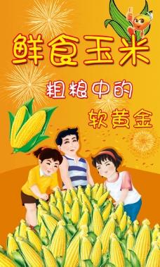 鲜食玉米广告