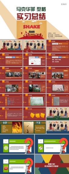 中国改革ppt模板