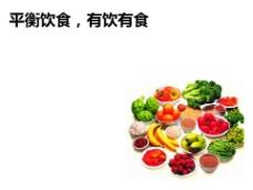 平衡饮食有饮有食PPT模版