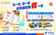 中国电信展板图片