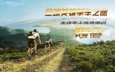 单车旅行海报