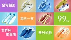 淘宝世界杯足球鞋促销海报