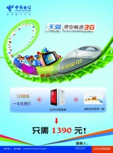 中国电信宣传单页海报