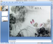 中国风动态ppt模板下载