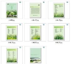 弘诺化工企业画册样本图片