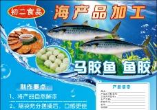 海产品包装图片