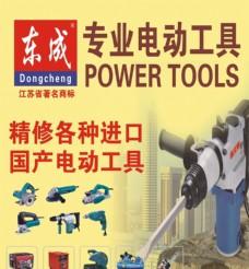 东成专业电动工具