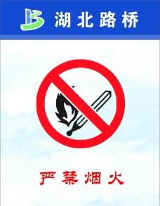 路桥 禁止烟火图片