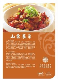 饮食文化展板图片