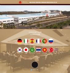 国际站首页