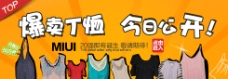 淘宝T恤促销活动海报psd素材