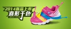 新品童鞋广告