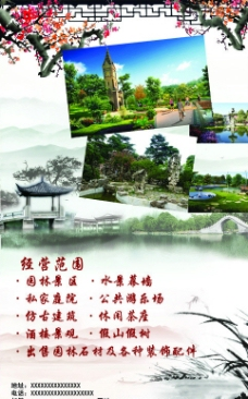 园林景观工程海报图片