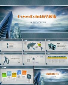 城市商务演示ppt模板