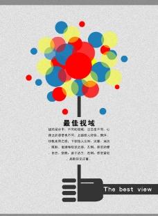 平面设计海报设计图片