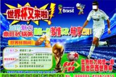 世界杯酒吧宣传单图片