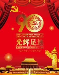 党的光辉足迹建党90周年海报模板