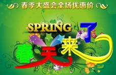 春季大盛会促销海报PSD素材
