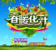 春暖花开春季钜惠海报背景设计PSD素材